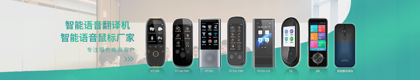 language-translator-hishell-t10