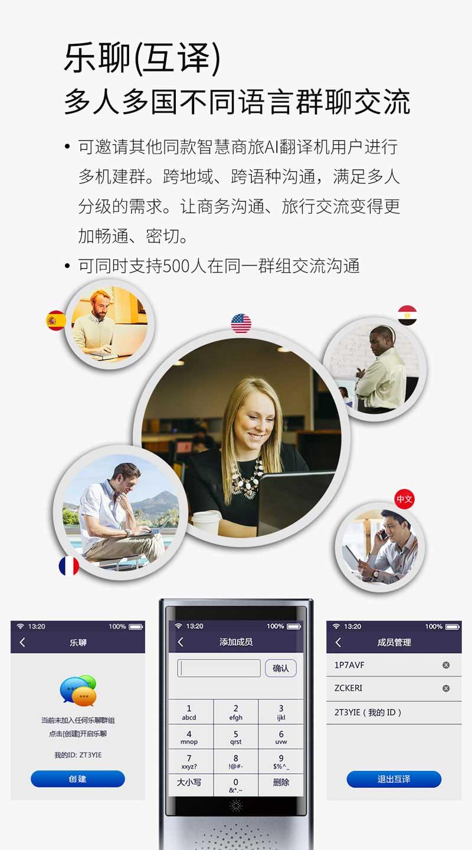 语言自动翻译机,轻松交流。【海壳】