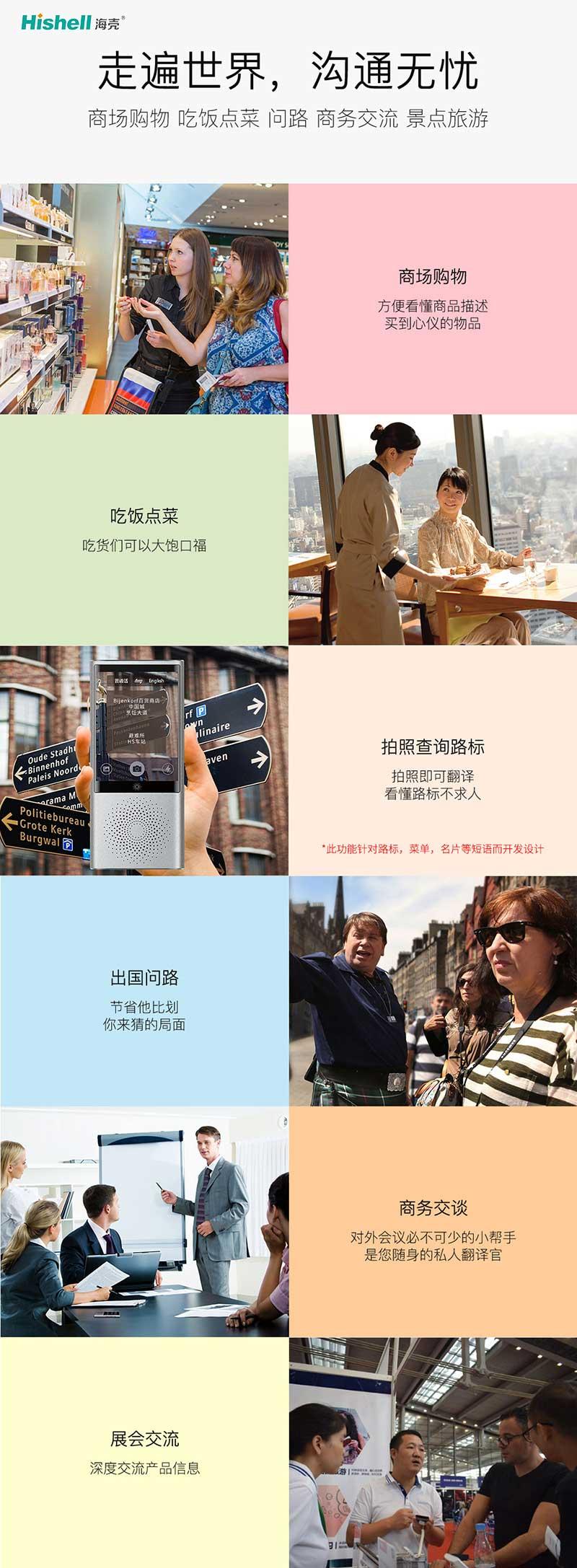 翻译机2.0,解决语言障碍。【海壳】