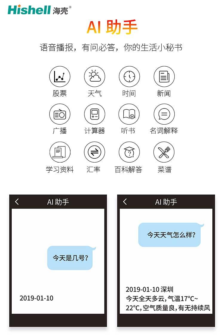 今天来介绍未来最好的翻译机【海壳】