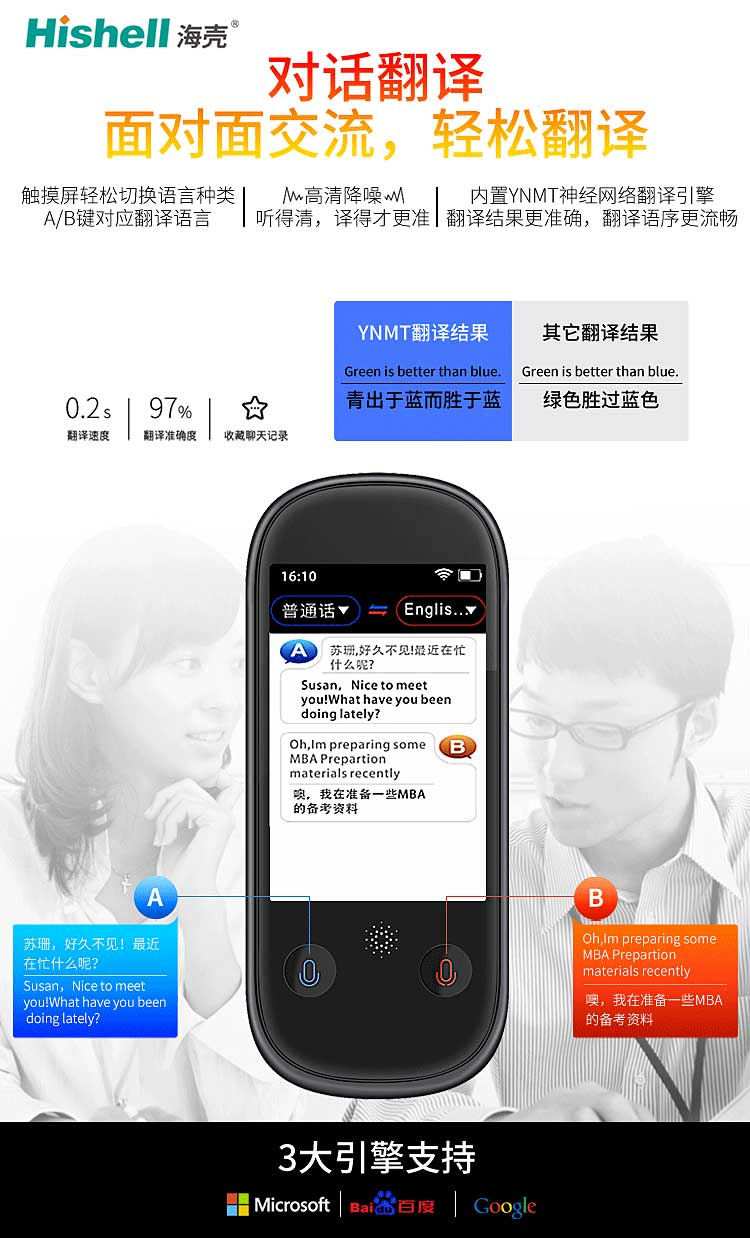 手持翻译机,沟通好帮手。【海壳】