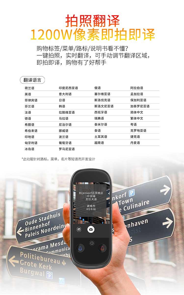 出国用翻译机,帮助您解决语言问题。【海壳】