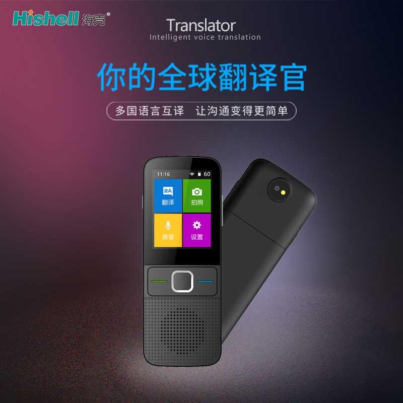 翻译机2.0