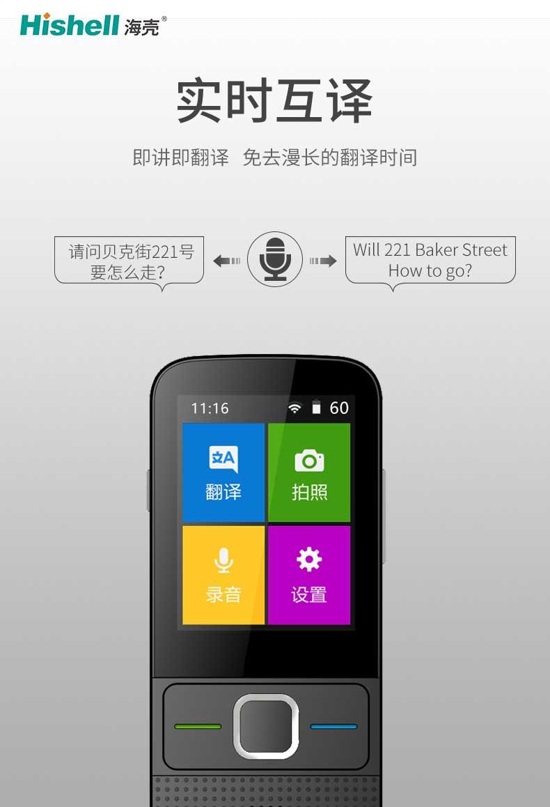 中文翻译机,支持照片翻译、离线翻译等功能。【海壳】