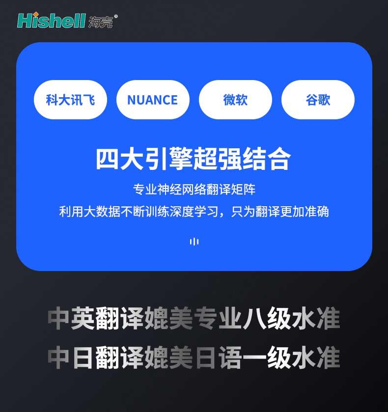 日本翻译机,为用户提供更好的体验。【海壳】