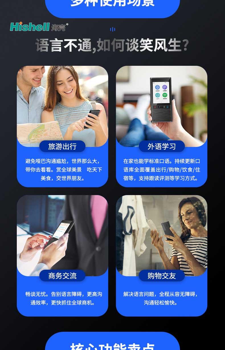 同步语音翻译机,一款基于深度学习的人工智能翻译产品。【海壳】