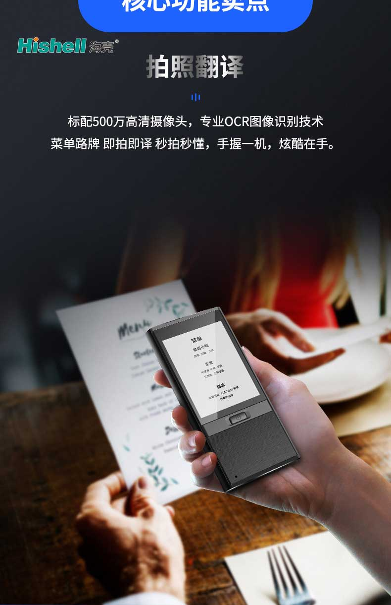 中英翻译机,立刻准确翻译。【海壳】