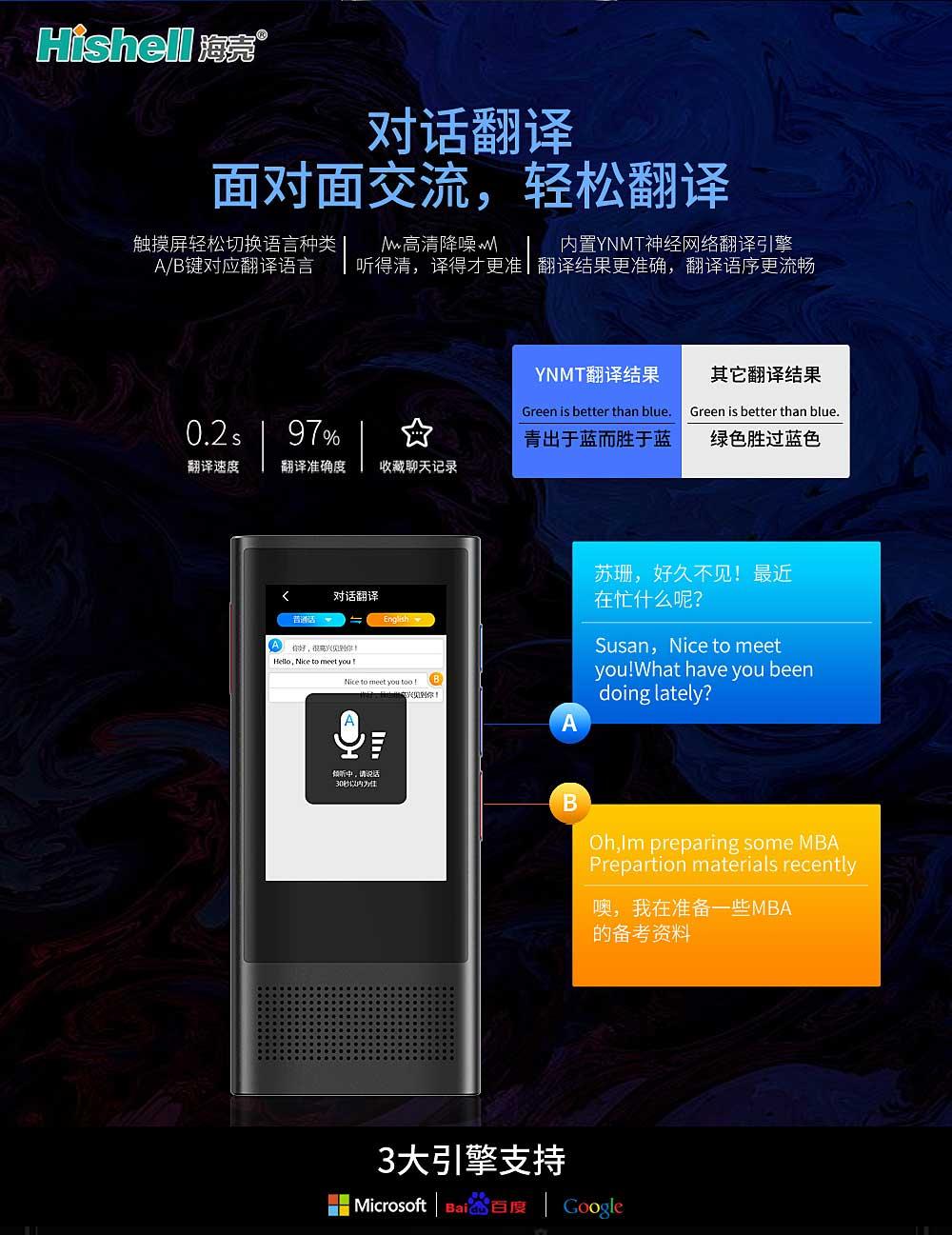 便携式翻译机,显示档次和品味。【海壳】