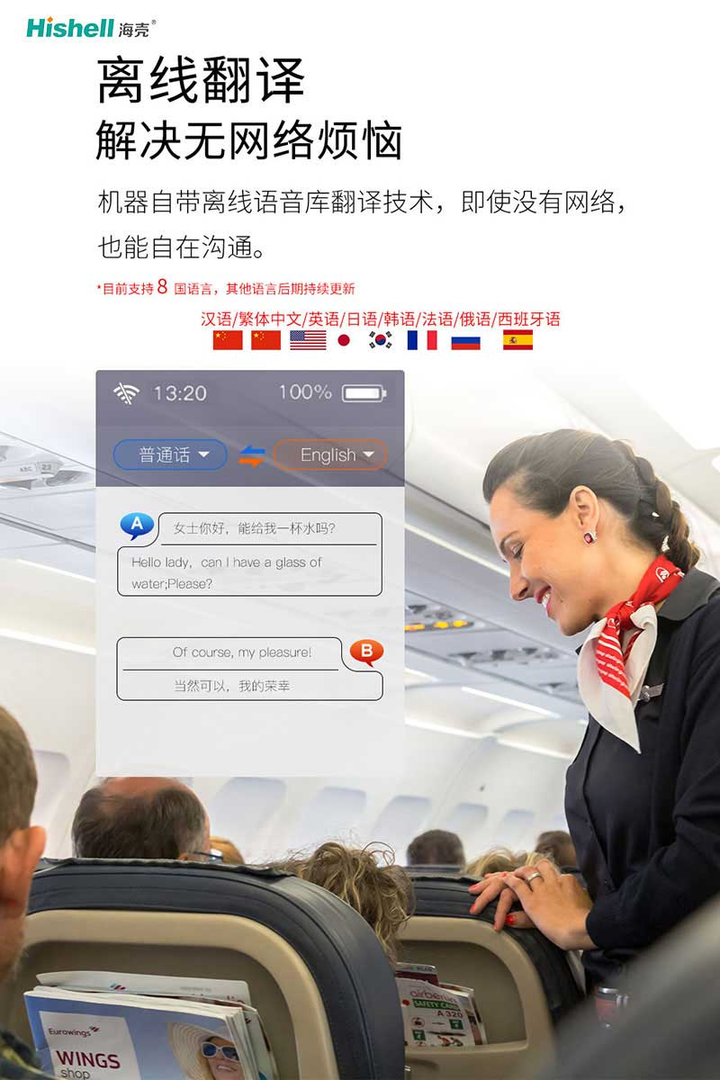 人工智能翻译机好不好,你说了算。【海壳】
