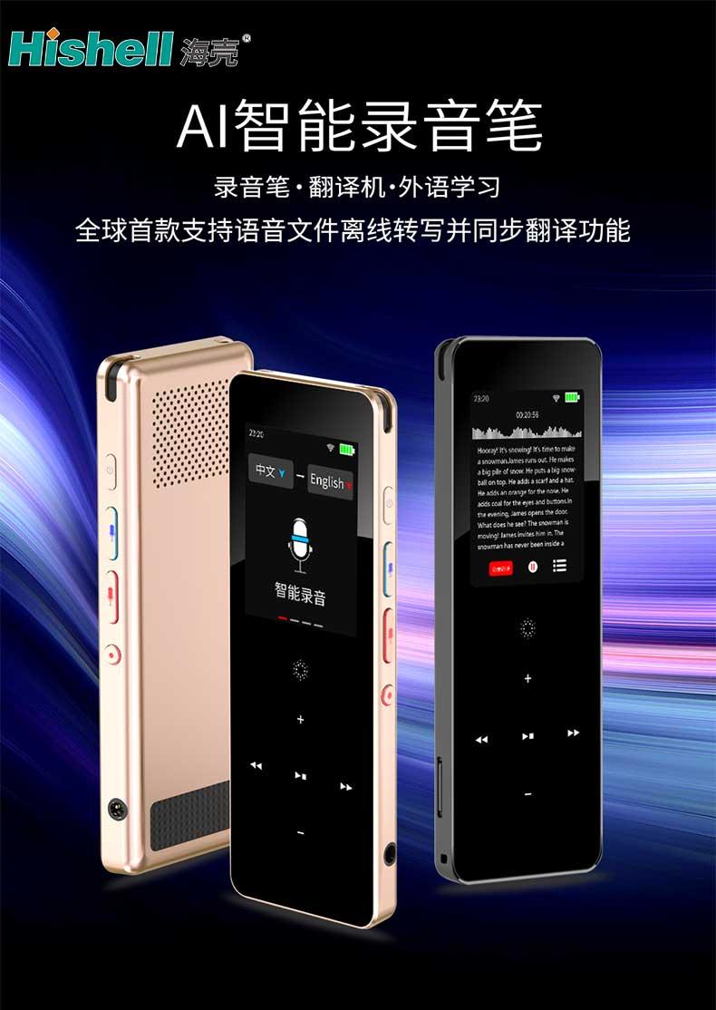 语音同步翻译机,声音很是标准、清楚。【海壳】