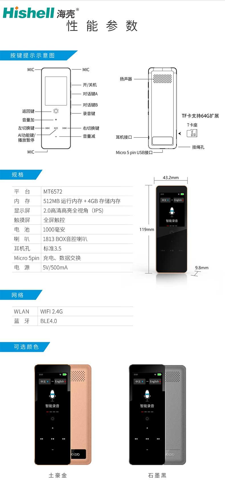 AI智能录音笔翻译机-海壳X1