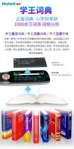 英语翻译扫描笔高中